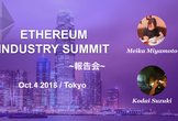 ~ETHEREUM INDUSTRY SUMMIT~報告会