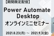 【期間限定配信】Power Automate Desktopオンラインミニセミナー