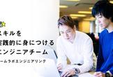 大阪で開催!エンジニアを目指したい方!お茶しませんか?