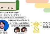 コンテナ共創センター勉強会 #4