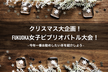 クリスマス大企画!FUKUOKA女子ビブリオバトル大会!