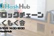 HashHubブロックチェーンもくもく会
