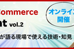 Rakuten Commerce QA Night#2