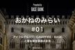 おかねのみらい by BASE BANK #01