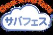 Cloud Server Festa 2015 Spring 「サバフェス!」