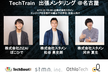 TechTrain出張メンタリング〜名古屋編〜