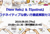 New Relic/SpotinstのCloud Nativeな使い方徹底解説セミナー