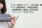 【名古屋】ヤマハ・ネットワーク・イノベーション・フォーラム