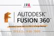 Autodesk Fusion 360 ハンズオン&Forge Meetup  @東京