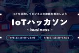 IoTハッカソン 〜business〜