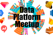 【増枠】Data Platform Meetup