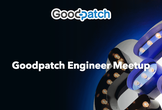 Goodpatch Engineer Meetup Vol.1