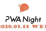 PWA Night vol.14 ~UI/UX~