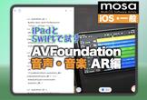 AVFoundation 音声と音楽・AR編