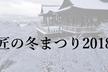 匠の冬まつり2018 in 関西