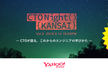 Mix Leap Study 特別編 - CTO Night KANSAI Vol.2
