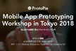 [ProtoPie] Mobile App Prototyping  Workshop