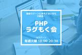 phpでラグもく会(phpでラグーンでもくもくしようの会@オンライン)