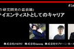 【学生向け】データサイエンティストとしてのキャリア~企業トーク&交流会Vol. 1~