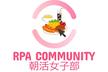 RPACommunity朝活女子部 vol.3♡ 在宅勤務のやる気スイッチ オフってませんか?