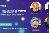 Swift開発座談会 2020