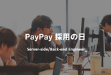 【PayPay 採用の日】Server-side/Back-endエンジニアの採用説明会