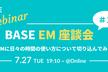 【Zoom】BASE EM 座談会 #1 〜先輩EMに日々の時間の使い方について切り込んでみる〜