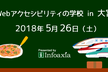 Webアクセシビリティの学校 in 大宮(2018/5/26)