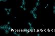 Processing/p5.jsもくもく会@大阪