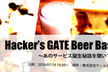 【増枠しました!】Hacker's GATE Beer Bash!!!!