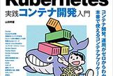 [秋葉原] Docker/Kubernetes実践コンテナ開発入門輪読会(Kubernetes入門)
