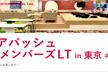 ビアバッシュ by メンバーズLT in 東京 #02ー私は今から自慢します