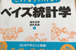 【初学者向け】第2回これならわかるベイズ統計学輪読会@新宿