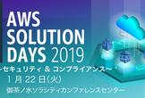 AWS Solution Days 2019 〜セキュリティ&コンプライアンス〜