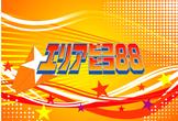 エリアピコピコ88 その27 ~H.K.Sスペシャル~