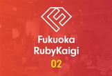 【Rubyに関するLT集合】福岡Ruby会議02・前夜祭