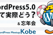 [神戸]Kansai WordPress Meetup #3(12月9日)