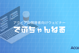 でぶちゃんねる vol.6 Acquia Cloud Site Factory入門