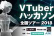 VTuberハッカソン2018 横須賀