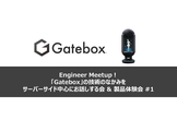 Gateboxの技術のなかみをサーバーサイド中心にお話しする会 & 製品体験会 #1