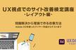 【第15回】UX視点でのサイト改善検定講座〜レイアウト編