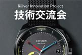 IoT プラットフォーム『Riiiver』:技術交流会 for Developers 9/3