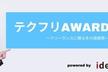 テクフリAWARD 2020