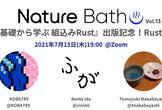 Nature Bath vol.13 『基礎から学ぶ 組込みRust』出版記念!Rust会