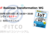 <2020/10/14開催>IoT Business Transformation WG #2