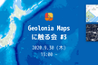 Geolonia Maps に触る会 #3