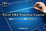 Excel VBA 応用講座(エクセル業務改善 中級)
