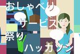 おしゃべりサービス祭りハッカソン #ma_2017 東京予選