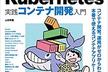 Docker/Kubernetes  実践コンテナ開発入門読書会 @白金台 Vol.4