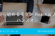 JSLounge「春から始めるモダン React.js with TypeScript」 ハンズオン